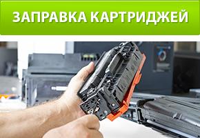 Canon ремонт картриджа - ремонт в Москве сервисный центр samsung минск телевизор - ремонт в Москве
